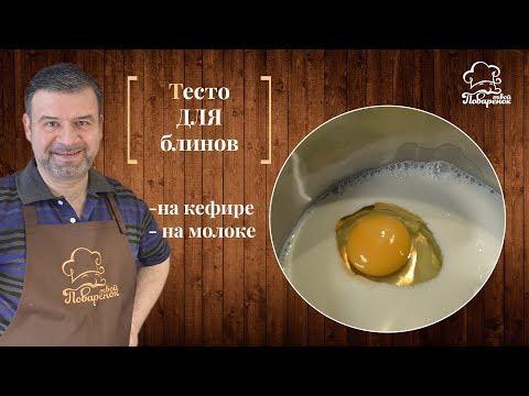 Как сделать простое тесто для блинов (получим блинчики на молоке и на кефире)