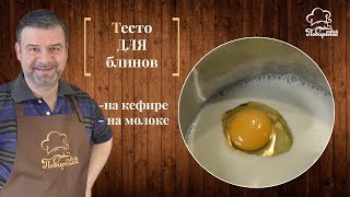Как сделать тесто для блинчиков. Лучшие рецепты для блинов на молоке и кефире