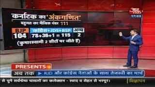 कर्नाटक का नंबर गेम | देखिये BJP कैसे हासिल कर सकती है 111 का जादुई आंकड़ा