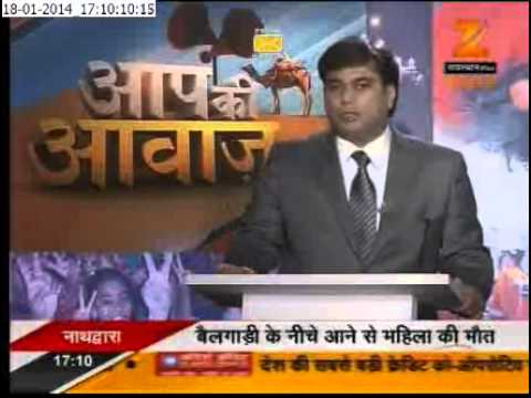 Zee Rajasthan: aap Ki Aawaz  Part 1, 18th Jan, 14 video