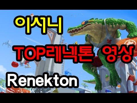 [ZBK 이서니] #69화 활기찬 랭겜 탑 레넥톤 플레이 영상 / Renekton 공략 강의