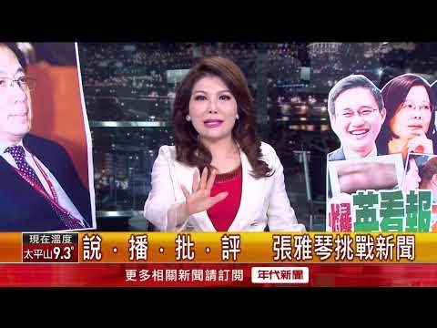 台灣-張雅琴挑戰新聞-20190115