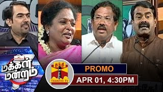 Makkal Mandram | Political Parties – Why should you vote for us in RK Nagar Bypoll?