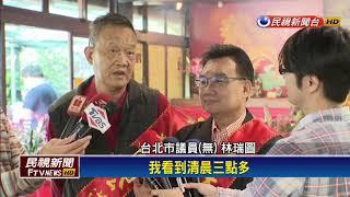 點七星燈成功逆轉勝?柯辦發言人酬謝姜太公-民視新聞