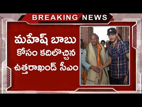 Uttarakhand CM Trivendra Singh Ravat Surprise Visit To #Mahesh25 movie Location | Tollywood Nagar
