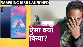 SAMSUNG M30 Don't BUY NOW  | मत लेना अभी | रुक जाओ | Didn't Expected this!!!!