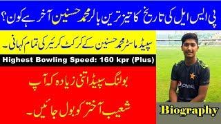Muhammad Hasnain Best Bowling, Muhammad Hasnain Fastest Bowling, Who is Muhammad Hasnain