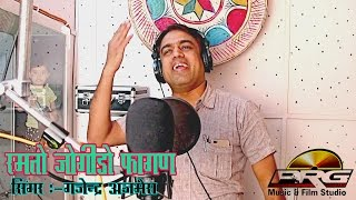 Gajendra Ajmera Fagan Hits 2018 Ramto Jogido Fagan || Latest Rajasthani Fagan Song || FULL VIDEO