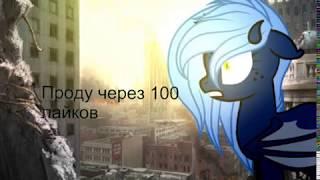 "Пони сериал~""зомби апокалипсис"" 1 серия"