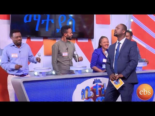 Ethiopia |Yebeteseb Chewata Season 5 EP 1