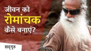 जीवन को रोमांचक कैसे बनाएं? | Sadhguru Hindi