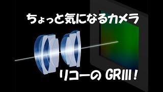 """ちょっと気になるカメラ、リコーのGRⅢ! """"Old lens & Talk"""""""