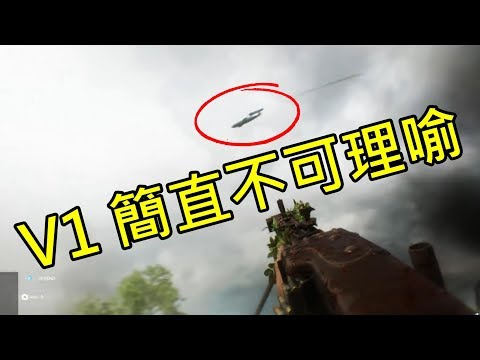 V1真的毫不留情!! -- 戰地風雲5 Battlefield V