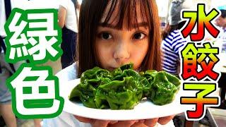 【ゲテモノ?】台湾の緑色の餃子がヤバい…