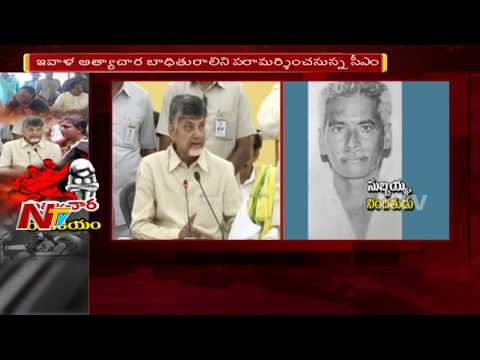 CM Chandrababu to Visit Dachepalli Victim Today || Dachepalli  9 years old Girl Child Issue || NTV