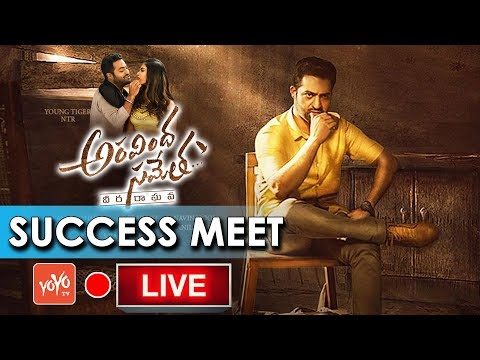 Aravinda Sametha Success Meet LIVE | NTR | Pooja Hegde | Eesha Rebba | Trivikram | YOYO TV Channel