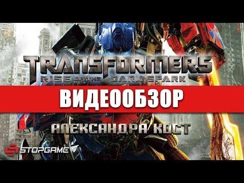 Обзор игры Transformers: Rise of the Dark Spark