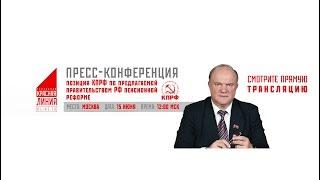 Пресс-конференция Г.А.Зюганова, посвященная пенсионной реформе (Москва, 15.06.2018 г.)