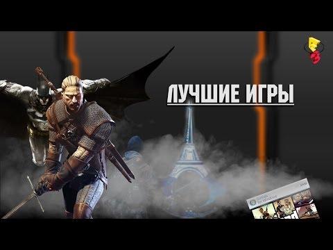 Лучшие Игры Е3 2014