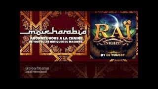 Jalal Hamdaoui feat. Rayan - Golou l'mama