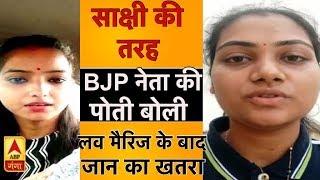 साक्षी की तरह BJP नेता की पोती बोली,  लव मैरिज के बाद जान का खतरा   ABP Ganga