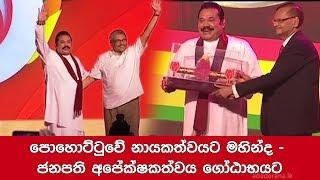 Mahinda made Leader of SLPP