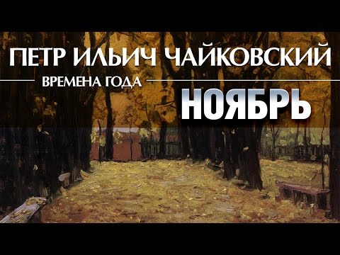 Чайковский - Времена года Ноябрь / Tchaikovsky - the seasons November