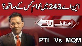 Karachi politics and NA 243 political condition   Ikhtilaf E Raye    19 June 2018   24 News HD