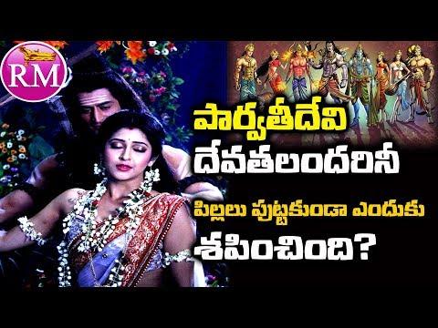 పార్వతీదేవి దేవుళ్ళందరినీ ఎందుకు శపించింది? Kumara Sambhavam | Karthikeya | Subramanya Swamy Telugu