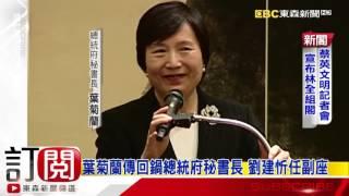接任蔡英文首任閣揆 林全明09:30記者會說明
