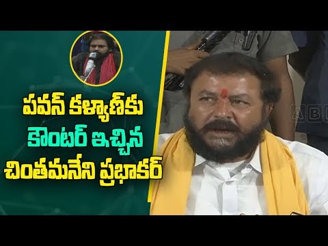 Chintamaneni Prabhakar Responds To Pawan Kalyan Comments | ABN Telugu