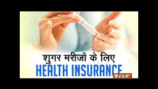 Health insurance for sugar patients