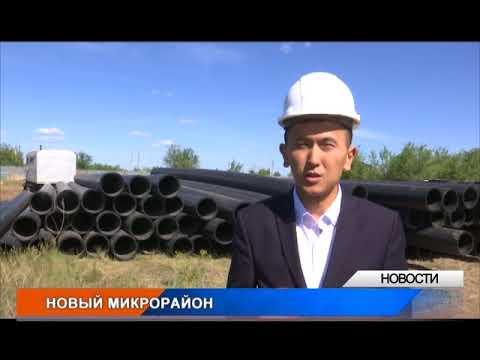 В Уральске начали строить новый микрорайон Акжайык