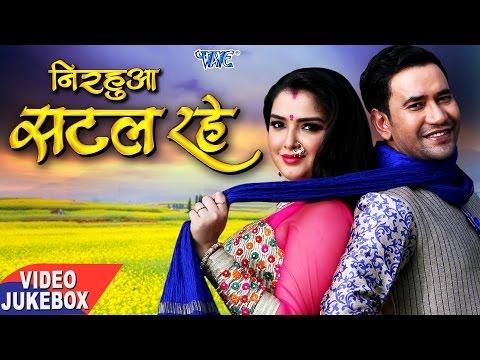 निरहुआ सटल रहे - Nirahua Satal Rahe - Video JukeBOX - Bhojpuri  Songs 2017