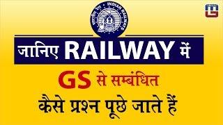 जानिए Railway मे GS से संबंधित कैसे प्रश्न पूछे जाते है   Must Watch