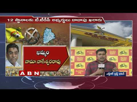 Assembly Elections 2018 | TDP finalise candidates for 12 constituencies