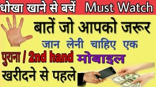 5 Things you must know before buying a used / second hand mobile. Hindi