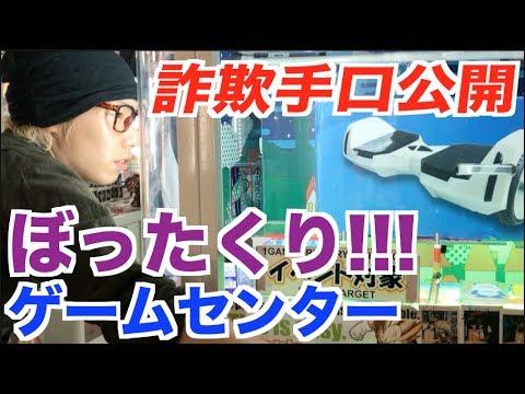 【ゲーセンに激震か】クレーンゲームに商品を取れないよう細工 詐欺容疑で大阪府内のゲームセンターを一斉捜査