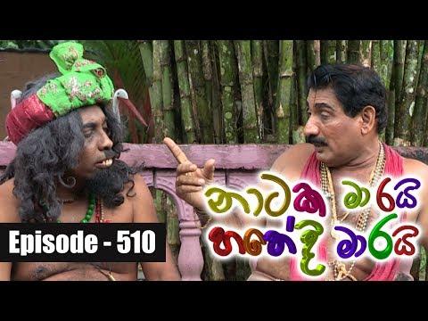 Naataka Maarai Hathedi Maarai | Ep 510 - Suran Narendraya Maduvitha ( 06-06-2017 )