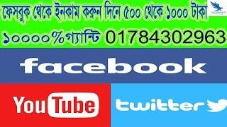 Facebook থেকে আয় করুন প্রতি দিন ৫০০ থেকে ১০০০ টাকা  ১ টাকা ও ইনভেস্ট ছাড়া