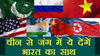 India China Face Off: India China में हुई जंग तो कौन सा देश देगा किसका साथ, जानिए । वनइंडिया हिंदी