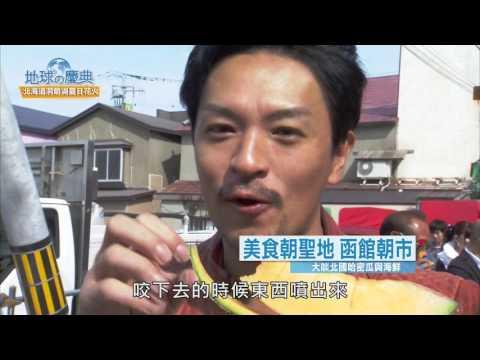 台灣-地球的慶典-EP 36 北海道洞爺湖夏日花火