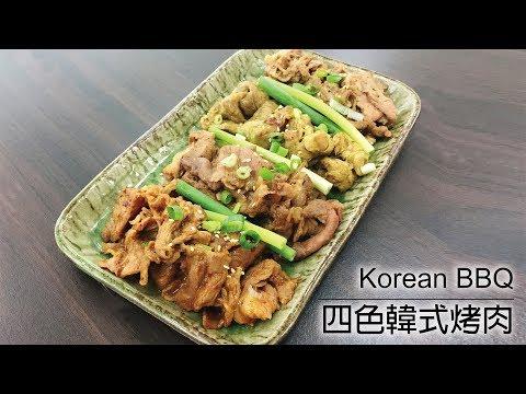 特色的四色韓式烤肉(快易廚系列醬料)