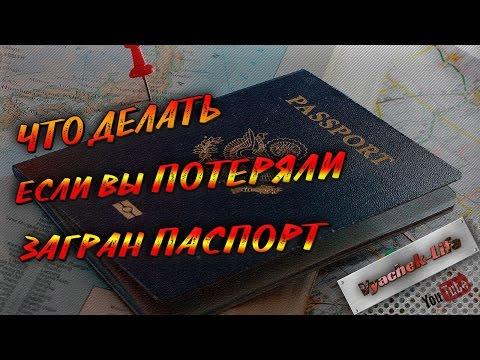 Как восстановить паспорт при его утрате