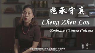 抱承守真 Cheng Zhen Lou-Embrace Chinese Culture