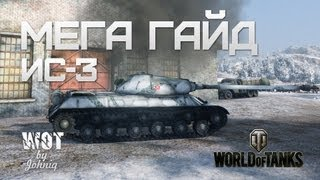 ИС-3 Гайд и Обзор VOD World of Tanks WoT IS-3 Guide
