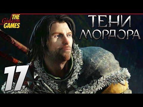 Прохождение Middle-earth: Shadow of Mordor [HD|PC] - Часть 17 (Я не принадлежу этому миру)
