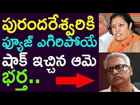 Dr Daggubati Venkateswara Rao Gave Big Shock To Is Wife Purandeswari   Taja 30  