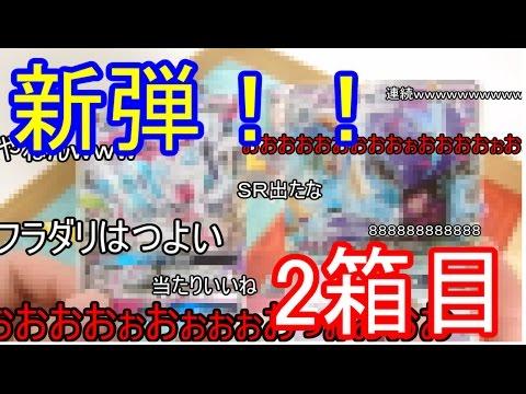 【ポケモンGO攻略動画】強化拡張パックサンムーン3箱開封!!!【2箱目】【ポケモンカード開封】  – 長さ: 12:15。