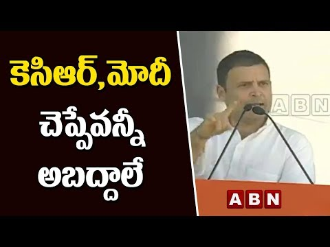 Rahul Gandhi Slams PM Modi And KCR In Congress Praja Garjana Sabha | ABN Telugu